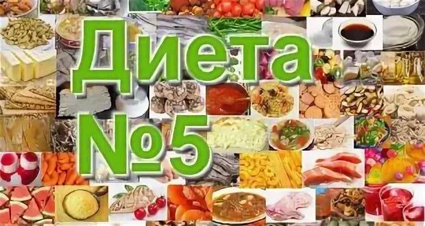 гастрит диета 5