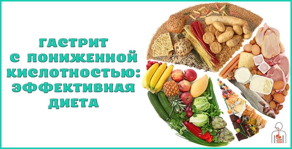 диета при гастрите с пониженной кислотностью