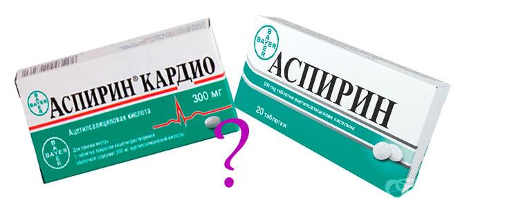 Аспирин Кардио или обычный аспирин