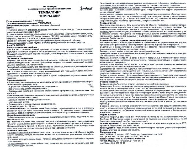 Инструкция к препарату Темпалгин