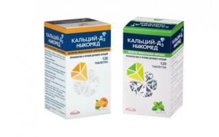 Витамины Кальций Д3 Никомед