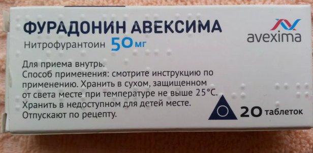 фурадонин авексима