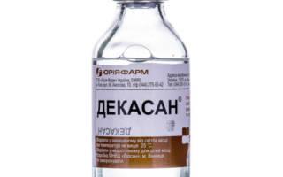 Препарат Декасан