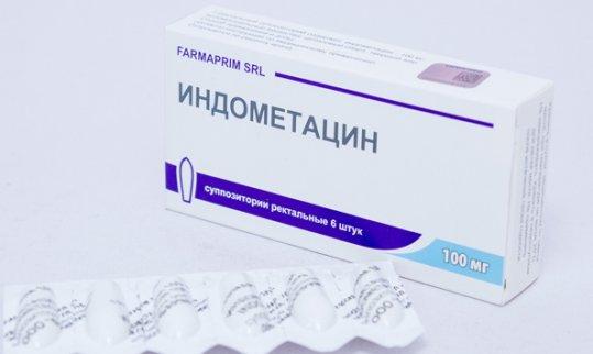 упаковка индометацина