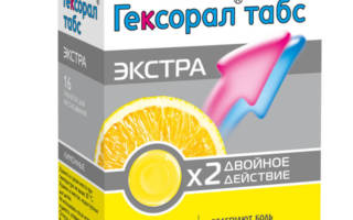 Препарат Гексорал Табс Экстра