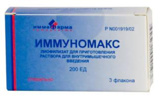 Ампулы Иммуномакс