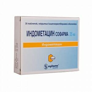 Индометацин Софарма