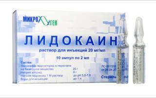 Лидокаин в ампулах для инъекций