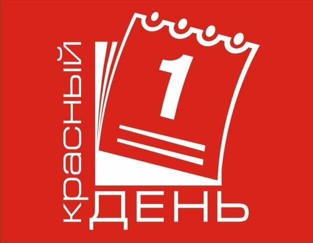 Календарь красный день