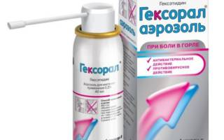 Инструкция по применению препарата Гексорал для детей
