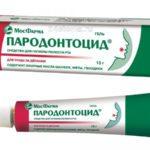 Препарат Пародонтоцид