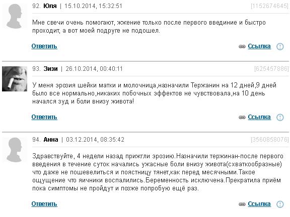 Отзывы о препарате Тержинан